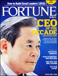 Former Samsung Group Chairman Lee Kun hee is seen on the cover of the