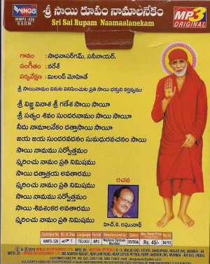 Lyrics in Telugu