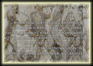 The original Greek text of the opening of Iliad, transcribed by ...
