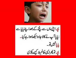 Naughty Kids Jokes in Urdu amp Punjabi