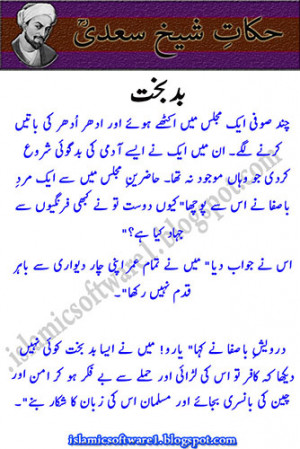sheikh saadi hikayat in urdu and english, Islamic Quotes in English ...