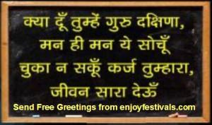 Teacher's Day – Shikshak Divas 2012 SMS, Greetings, Wishes, Quotes ...