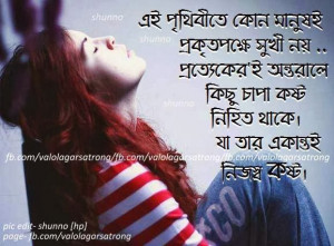 Bangla love, imosional & f riendship sms