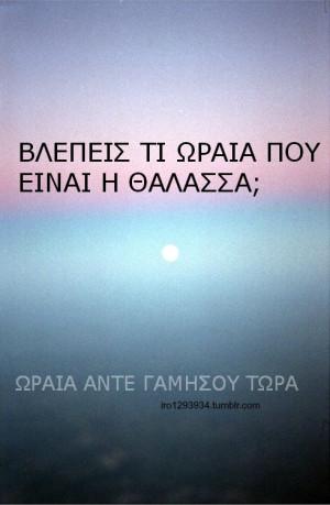 see #greek quotes #Greek #θαλασσα #ελληνικα