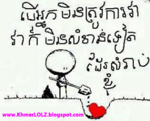 Khmer Quotes for Love