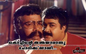 ... Movie Quotes, Mohanlal Dialogues, jokes, jagathy comedy,Malayalam