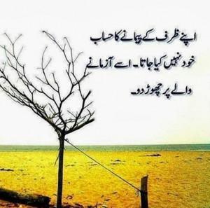 Urdu Quotes.