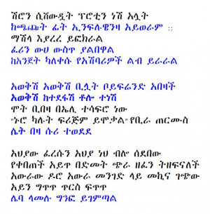 Ethiopian Sayings Amharic Pic #19