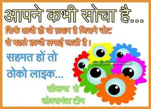 Hindi Comedy Quotes Funny-shaadi-jokes-quotes-