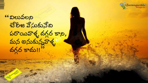 Heart touching life quotes in telugu735