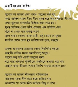 SMS Poem Lyrics & Quote Collection (English-Bengali-Hindi)