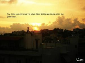 ellinika, greece, greek, greek quotes