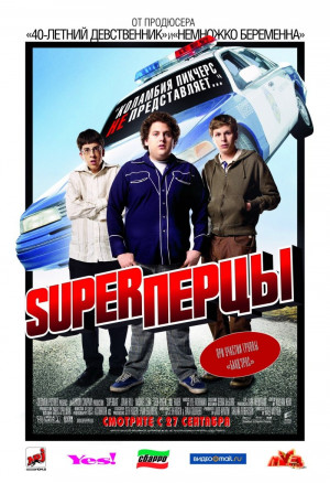 Fogell Superbad Quotes Picture