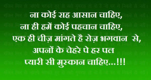 ... April 23, 2013 at 750 × 400 in Facebook Hindi Quotes Pictures