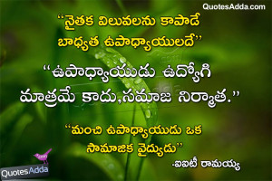 ... Teacher Quotations with Images. Best Telugu Educational Quotes Images