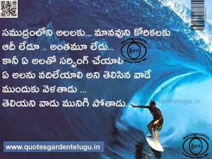 Beautiful Telugu LIfe Quotes with Meaningful images and wallapapers ...