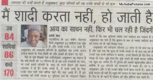 Shaadi Funny Indian Newspaper Cutting Hindi