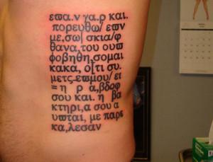 More Information on Greek Biblical Verse
