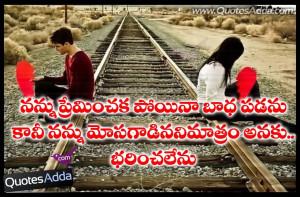 Love+Failure+Quotations+in+Telugu++-+QuotesAdda.com.jpg