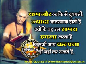 Chanakya Quotes in Hindi - Acharya Chanakya Quotes Images, Wallpapers ...