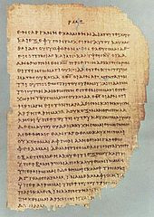Papyrus 46, one of the oldest New Testament papyri, showing 2 Cor 11 ...