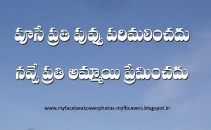 Love Failure In Telugu Quotes