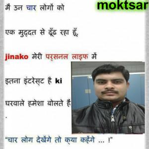 Funny Hindi Quotes images for facebook as hindi status 2013 free ...
