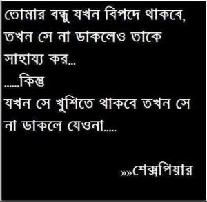 Bangla Abeger Notes