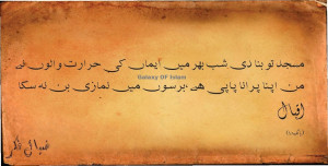 Allama Iqbal Poetry In Urdu