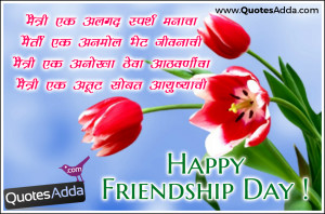 ... Friendship Day Wallpapers and Quotes, Friendship Day Marathi Sayings