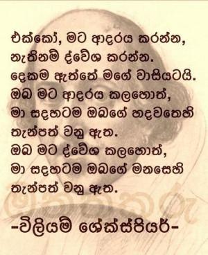 william shakespeare said,