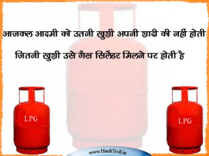 FUNNY HINDI QUOTES ON PRICE HIKING INDIA