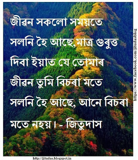 Assamese+life+quotes+Jitu+Das+blog+(2).jpg