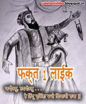 ... shivaji maharaja quote in marathi wallpaper shiva ji quotes images