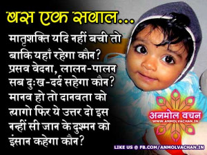 Save Girl Child Best Hindi Quotes and Sayings With Images