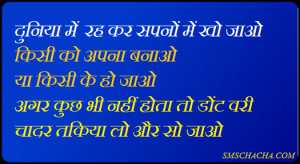 The Hindi Saying In Really Funny Way For Friends Is