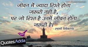 swami vivekananda best quotes in hindi font swami vivekananda nice ...