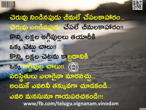 inspirational life quotes in telugu inspirational life quotes in ...