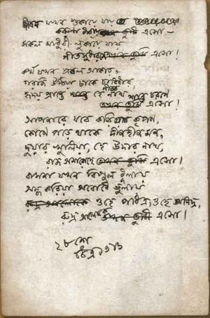 Original writing of Rabindranath Tagore