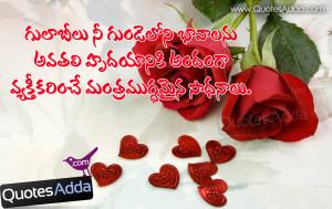 love quotations telugu love proposal tricks best telugu love quotes ...
