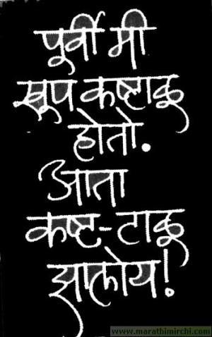 friendship quotes in marathi. friends quotes Marathi,