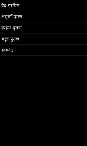 Hindu Vedas in Hindi - screenshot
