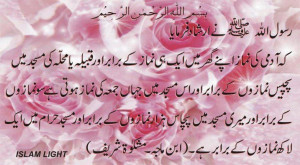 Namaz Saves from all Troubles: Hadith (Hadees) about Namaz . Whenever ...