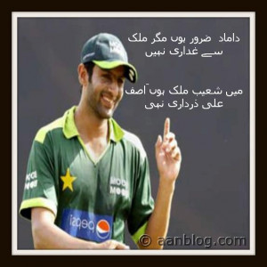 Funny Quote of Shoaib Malik As An Indian Son In Law