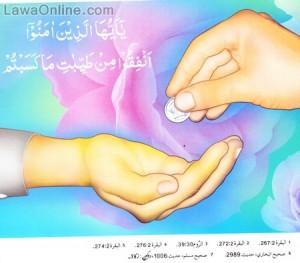 sadaqah in urdu 3 Sadaqah in Urdu | Charity in Islam