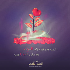 Remembrance of Death (al-Hasan al-Basri Quote) - al-Hasan al-Basri
