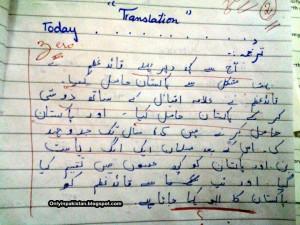 Funny Pakistani Urdu translation