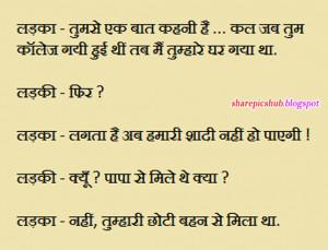 Flirt With Girlfriend Joke Hindi...