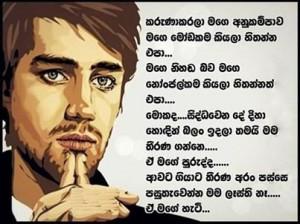 Sinhala Quotes Nisadas Share