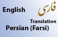 English Translation Farsi...